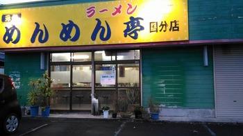 めんめん亭 鹿児島 国分 02.jpg